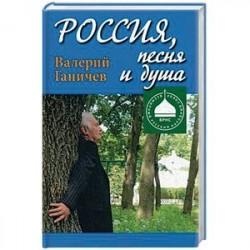 Россия, песня и душа. Последние статьи
