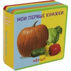 Мои первые книжки. Овощи. Книжка с мягкими пазлами