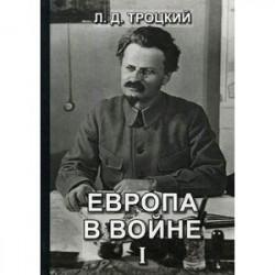 Европа в войне (1914-1918 гг.). Книга 1