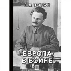 Европа в войне (1914-1918 гг.) Кн. 2