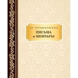 Письма и мемуары