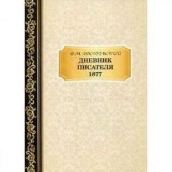 Дневник писателя. 1877