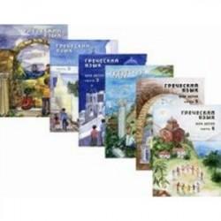 Греческий язык для детей. Учебник