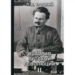 История русской революции. Том 2