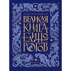 Великая книга Единорогов