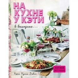 На кухне у Кэти в выходные…