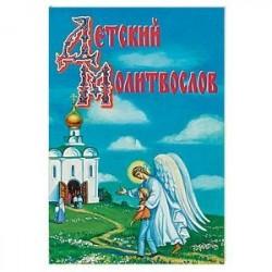 Детский молитвослов. Рекомендовано к публикации Издательским советом РПЦ