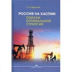 Россия на Каспии. Поиски оптимальной стратегии