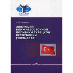 Эволюция ближневосточной политики Турецкой Республики (1923–2016)