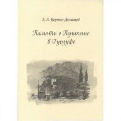 Память о Пушкине в Гурзуфе