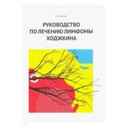 Руководство по лечению лимфомы Ходжкина