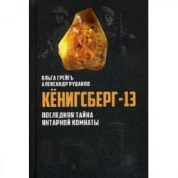 Кенигсберг-13, или последняя тайна Янтарной комнаты