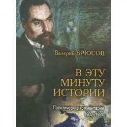В эту минуту истории. Полит. комментарии 1902-1924