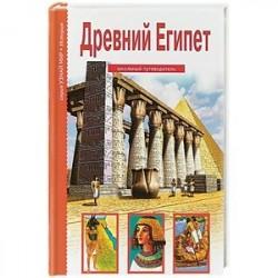 Древний Египет. Школьный путеводитель