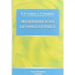 Медицинская профилактика. Учебное пособие
