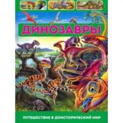 Динозавры. Путешествие в доисторический мир