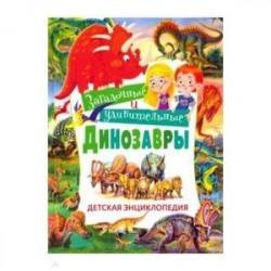 Загадочные и удивительные динозавры. Детская энциклопедия
