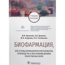 Биофармация,или основы фармацев.разработ.,производства и обоснов.дизайна лекарств.форм