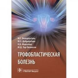 Трофобластическая болезнь