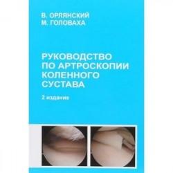 Руководство по артроскопии коленного сустава