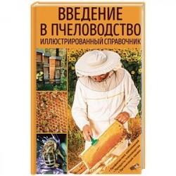 Введение в пчеловодство. Иллюстрированный справочник