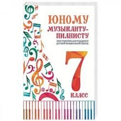 Юному музыканту-пианисту:хрестоматия: 7 класс