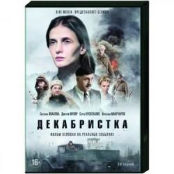 Декабристка. (10 серий). DVD
