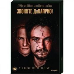 Звоните ДиКаприо! (8 серий). DVD