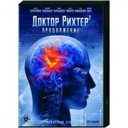 Доктор Рихтер 2. (16 серий). DVD