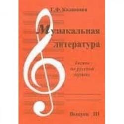 Музыкальная литература. Выпуск 3. Тесты по русской литературе