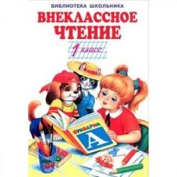 Внеклассное чтение.1 класс