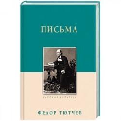 Федор Тютчев. Письма