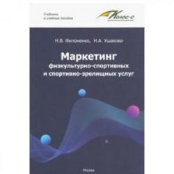 Маркетинг физкультурно-спортивных и спортивно-зрелищных услуг. Учебник