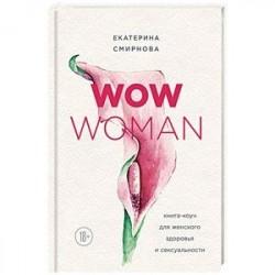 WOW Woman. Книга-коуч для женского здоровья и сексуальности