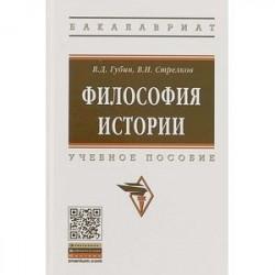 Философия истории. Учебное пособие