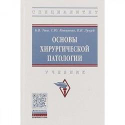 Основы хирургической патологии. Учебник