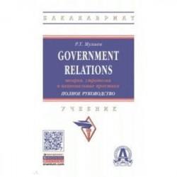 Government Relations. Теория, стратегии и национальные практики
