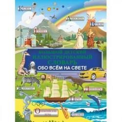 Большой детский иллюстрированный словарь обо всем на свете