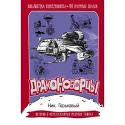 Драконоборцы. 100 научных сказок