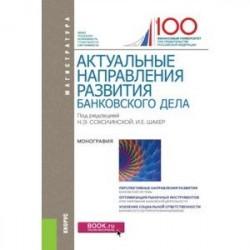 Актуальные направления развития банковского дела (для магистратуры)