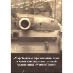 'Мир Танков'. Терминология, слэнг и мемы многопользовательской онлайн-игры 'World of Tanks