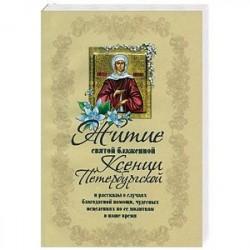 Житие святой блаженной Ксении Петербургской и ее чудотворения XVIII-XXI вв