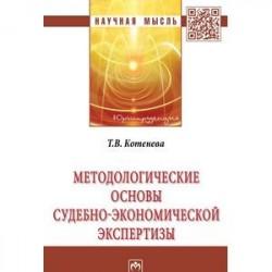 Методологические основы судебно-экономической экспертизы