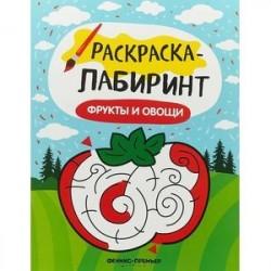 Фрукты и овощи: книжка-раскраска