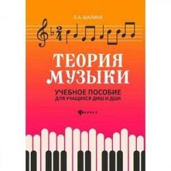 Теория музыки: учебное пособие для учащихся ДМШ и ДШИ