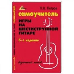 Самоучитель игры на шестиструнной гитаре. Безнотный метод