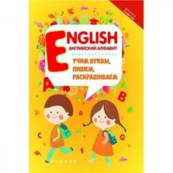 English. Английский алфавит. Учим буквы, пишем, раскрашиваем