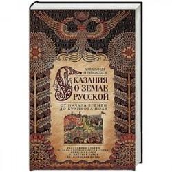 Сказание о земле Русской. От начала времен до Куликова поля