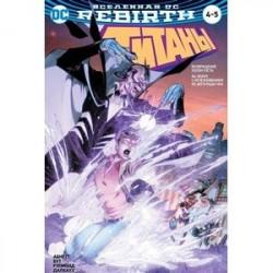 Вселенная DC. Rebirth. Титаны. Красный Колпак и Изгои