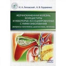 Желчнокаменная болезнь, холециститы и некоторые ассоциированные с ними заболевания (вопросы патогенеза, диагностики,